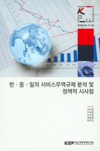한 중 일의 서비스무역규제 분석 및 정책적 시사점
