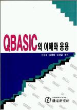 QBASIC의 이해와 응용
