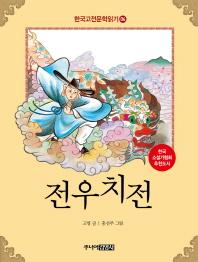 한국 고전문학 읽기. 6: 전우치전
