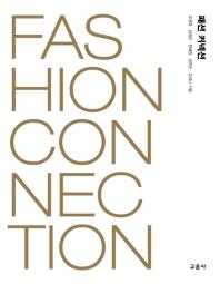 패션 커넥션