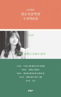 김승옥문학상 수상작품집(2020)