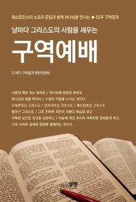 날마다 그리스도의 사람을 세우는 구역예배