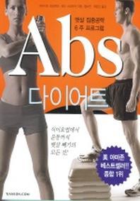 ABS 다이어트