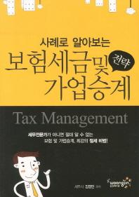 사례로 알아보는 보험세금 및 가업승계(전략)