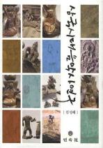 삼국시대 음악사연구