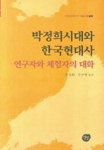 박정희시대와 한국현대사