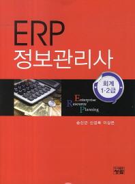ERP 정보관리사 회계 1 2급