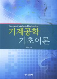 기계공학 기초이론