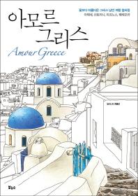 아모르 그리스