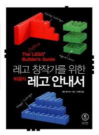 레고 창작가를 위한 비공식 레고 안내서