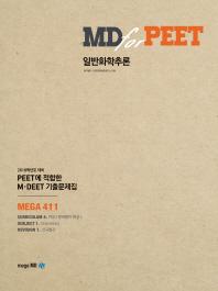 MD for PEET 일반화학추론
