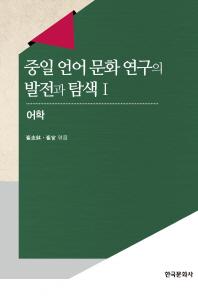 중일 언어문화 연구의 발전과 탐색. 1: 어학
