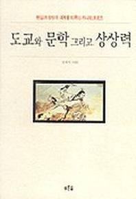 도교와 문학 그리고 상상력