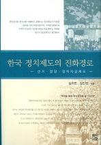 한국 정치제도의 진화경로