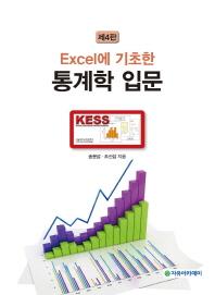 Excel에 기초한 통계학 입문