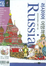 러시아어 여행회화