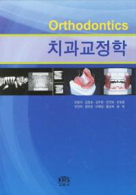 치과교정학