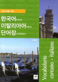 초보자를 위한 한국어 이탈리아어 단어장