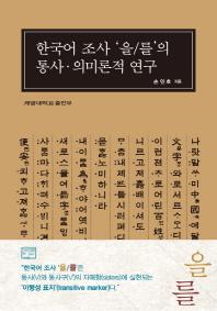 한국어 조사 을/를 의 통사 의미론적 연구
