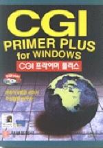 CGI 프라이머 플러스(S/W포함)