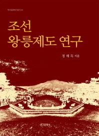 조선 왕릉제도 연구