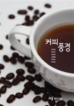 커피 풍경