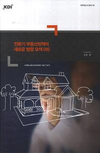 전환기 부동산정책의 새로운 방향 모색(하)