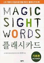 MAGIC SIGHT WORDS 플래시카드(기초편)