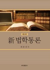 신 법학통론