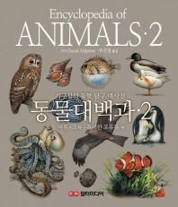 동물대백과. 2: 어류 조류 특이한 포유류 편