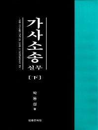 가사소송실무(하)(보정 2판)