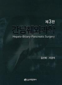 간담췌외과학