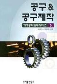 공구 & 공구제작(기계공학실무시리즈 5)
