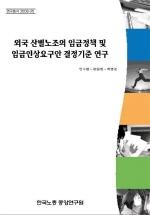 외국 산별노조의 임금정책 및 임금인상요구안 결정기준 연구