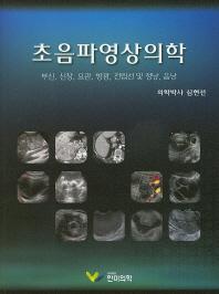 초음파영상의학: 부신, 신장, 요관, 방광, 전립선 및 정낭, 음낭