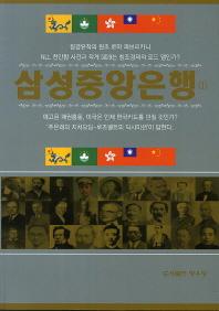삼성중앙은행. 1
