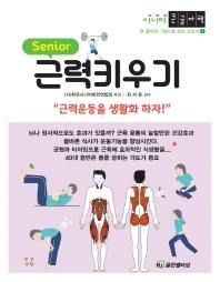 근력키우기(큰글자책)