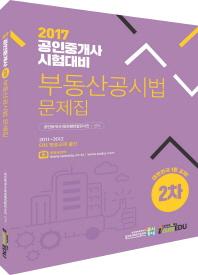 부동산공시법 문제집(공인중개사 2차)(2017)