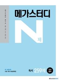 메가스터디 N제 고등 국어영역 독서 259제(2021)(2022 수능대비)
