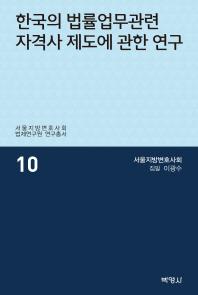 한국의 법률업무관련 자격사 제도에 관한 연구