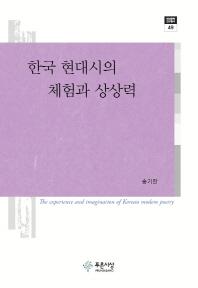 한국 현대시의 체험과 상상력