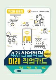 4차 산업혁명 미래직업카드 학생용 활동지