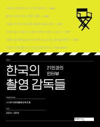 한국의 촬영 감독들
