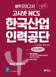 고시넷 NCS 한국산업인력공단 직무능력평가 봉투모의고사 4회분/400문항(2020)