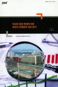 대내외 환경 변화에 따른 북한의 경제정책 대응 분석