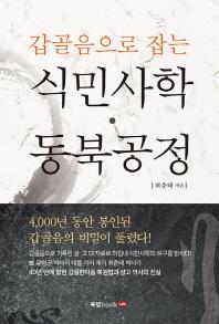 갑골음으로 잡는 식민사학 동북공정