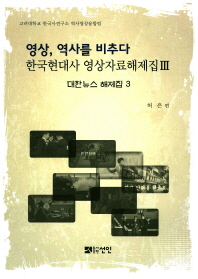 영상, 역사를 비추다: 대한뉴스 해제집. 3