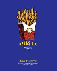케라스 2.x 프로젝트