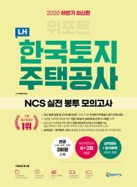 위포트 LH 한국토지주택공사 NCS 실전 봉투 모의고사(2020 하반기)