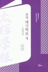 완역 태극학보. 4